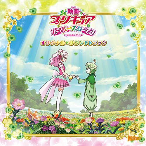 「映画プリキュアスーパースターズ!」オリジナルサウンドトラック