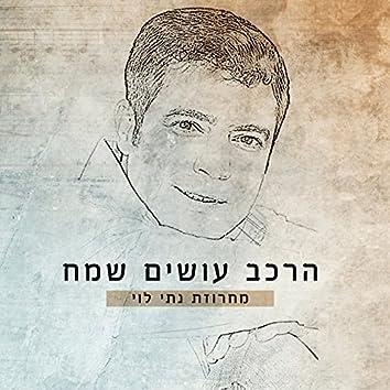 Machrozet Nati Levi