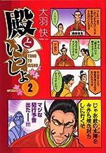 表紙: 殿といっしょ 2 (エムエフコミックス フラッパーシリーズ)   大羽 快