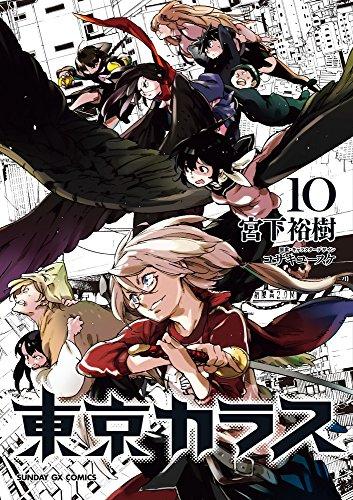 東京カラス 10 (サンデーGXコミックス)