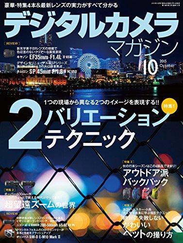 デジタルカメラマガジン 2015年10月号雑誌