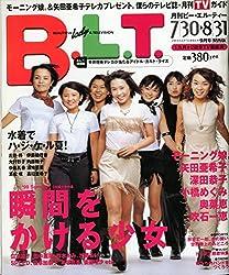 B.L.T.関西版 1999年 09月号