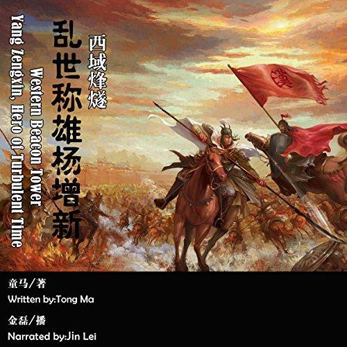 西域烽燧:乱世称雄杨增新 - 西域烽燧:亂世稱雄楊增新 [Western Beacon Tower: Yang Zengxin, Hero of Turbulent Time] audiobook cover art