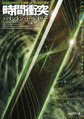 時間衝突【新版】 (創元SF文庫)