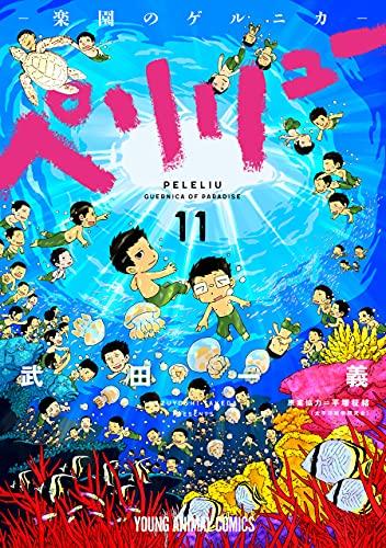 ペリリュー ─楽園のゲルニカ─ 11 (ヤングアニマルコミックス) Kindle版
