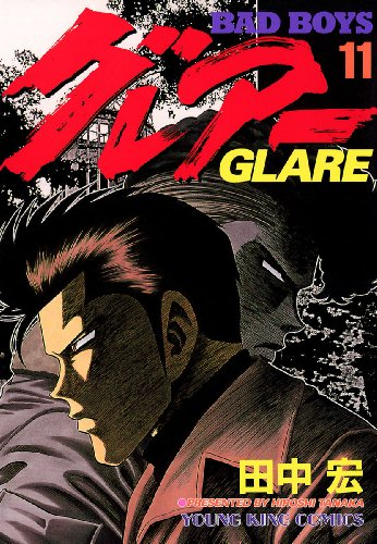 BADBOYS グレアー(11) (ヤングキングコミックス)