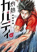灼熱カバディ コミック 1-17巻 全17冊セット