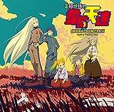 TVアニメ「平穏世代の韋駄天達」オリジナル・サウンドトラック