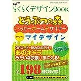 NewらくらくデザインBOOK 三才ムック vol.834