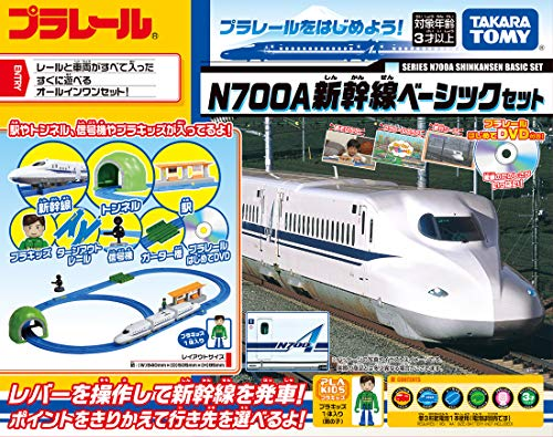 プラレールN700A新幹線ベーシックセットプラレールはじめてDVD付き