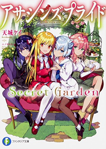 アサシンズプライドSecret Garden (ファンタジア文庫)