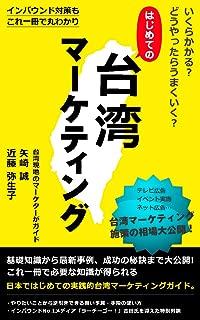 はじめての台湾マーケティング: インバウンド対策もこれ一冊で丸わかり