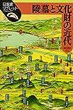 陵墓と文化財の近代 (日本史リブレット)