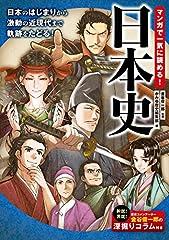 マンガで一気に読める! 日本史