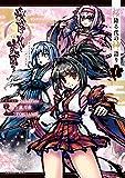 桜降る代に決闘を 桜降る代の神語り 1 (ドラゴンノベルス)