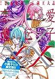 恋愛遺伝子XX 1巻 描き下ろし小冊子付き限定版B (IDコミックス 百合姫コミックス)