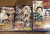 鬼滅の刃 特装版 同梱版 21巻 22巻 23巻 最終巻 3冊セット