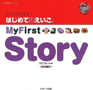 ひとりでできる はじめてのえいご(4) My First Story DVD付 (DVD映像教材シリーズ 4)