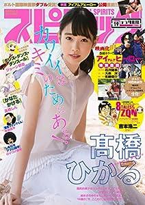 週刊ビッグコミックスピリッツ 256巻 表紙画像