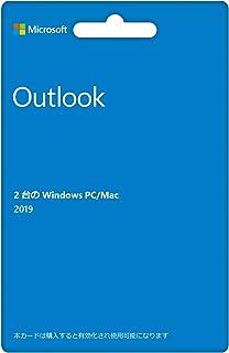 Microsoft Outlook 2019(最新 永続版)|カード版|Windows10/mac対応|PC2台