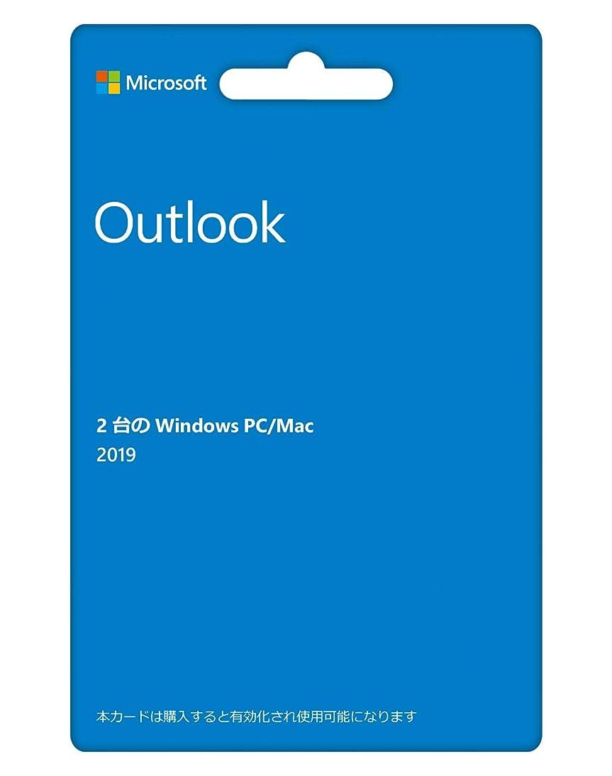 ダッシュ起点そしてMicrosoft Outlook 2019(最新 永続版)|カード版|Windows10/mac対応|PC2台