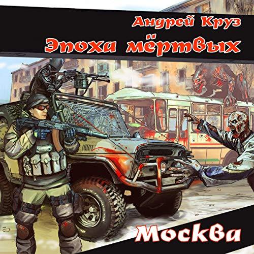 『Эпоха мертвых. Москва』のカバーアート