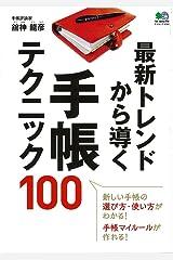 最新トレンドから導く 手帳テクニック100 (エイムック 4181) ムック
