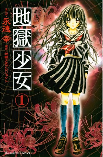 地獄少女(1) (なかよしコミックス)
