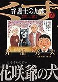 弁護士のくず 第二審(7) (ビッグコミックス)