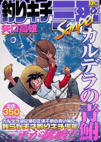 Blue crucian carp fishing Eat-Sanpei caldera (Platinum Comics) (2006) ISBN: 4063718050 [Japanese Import]