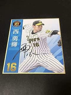 阪神タイガース 西勇輝 ミニ色紙 キャンペーン シークレット 甲子園限定 2019