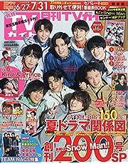 月刊TVガイド関東版 2021年8月号