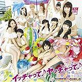 イッチャって♪ ヤッチャって♪ (CD Only)