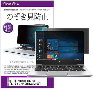 メディアカバーマーケット HP EliteBook 830 G6 [13.3インチ(1920x1080)] 機種用 【プライバシーフィルター】 左右からの覗き見を防止 ブルーライトカット