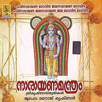 Narayana Mandram