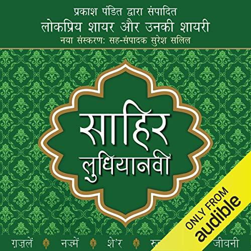 Sahir Ludhiyanvi and his poetry