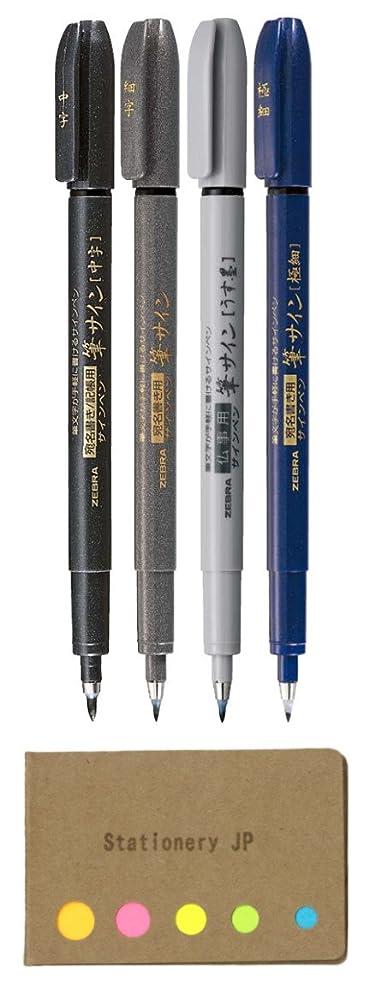 Zebra Fude Sign Brush Pen, Super Fine, Fine, Medium, Gray Ink, 4-pack,Sticky Notes Value Set