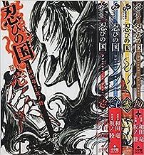 忍びの国 コミックセット (ゲッサン少年サンデーコミックス) [マーケットプレイスセット]
