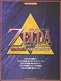 Legend of Zelda Best Collection Piano Sheet Music by Nintendo (2008-05-04)
