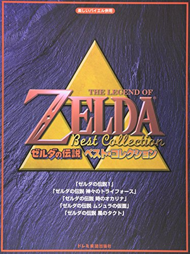 Legend of Zelda Best Collection Piano Sheet Music