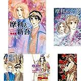 摩利と新吾 完全版 全5巻 新品セット