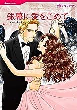 表紙: 銀幕に愛をこめて (ハーレクインコミックス) | 宗真 仁子
