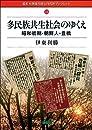 多民族共生社会のゆくえ―昭和初期・朝鮮人・豊橋  愛知大学綜合郷土研究所ブックレット  14