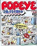 POPEYE (ポパイ) 1983年6月25日号 2倍にするぞ夏休み ポパイのサマー・ホリデーおもしろ大作戦