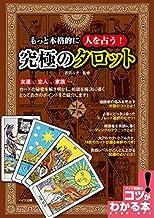 表紙: もっと本格的に人を占う! 究極のタロット コツがわかる本 | 吉田ルナ