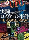 実録 ロズウェル事件―米空軍今世紀最大のUFO事件