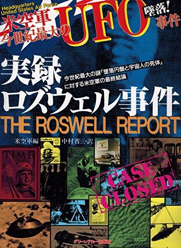 実録 ロズウェル事件―米空軍今世紀最大のUFO事件の詳細を見る