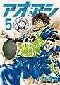 アオアシ(5) (ビッグコミックス)