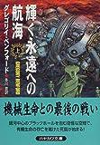 輝く永遠への航海〈上〉 (ハヤカワ文庫SF)