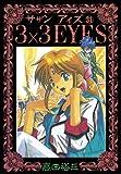3×3EYES(31) (ヤングマガジンコミックス)